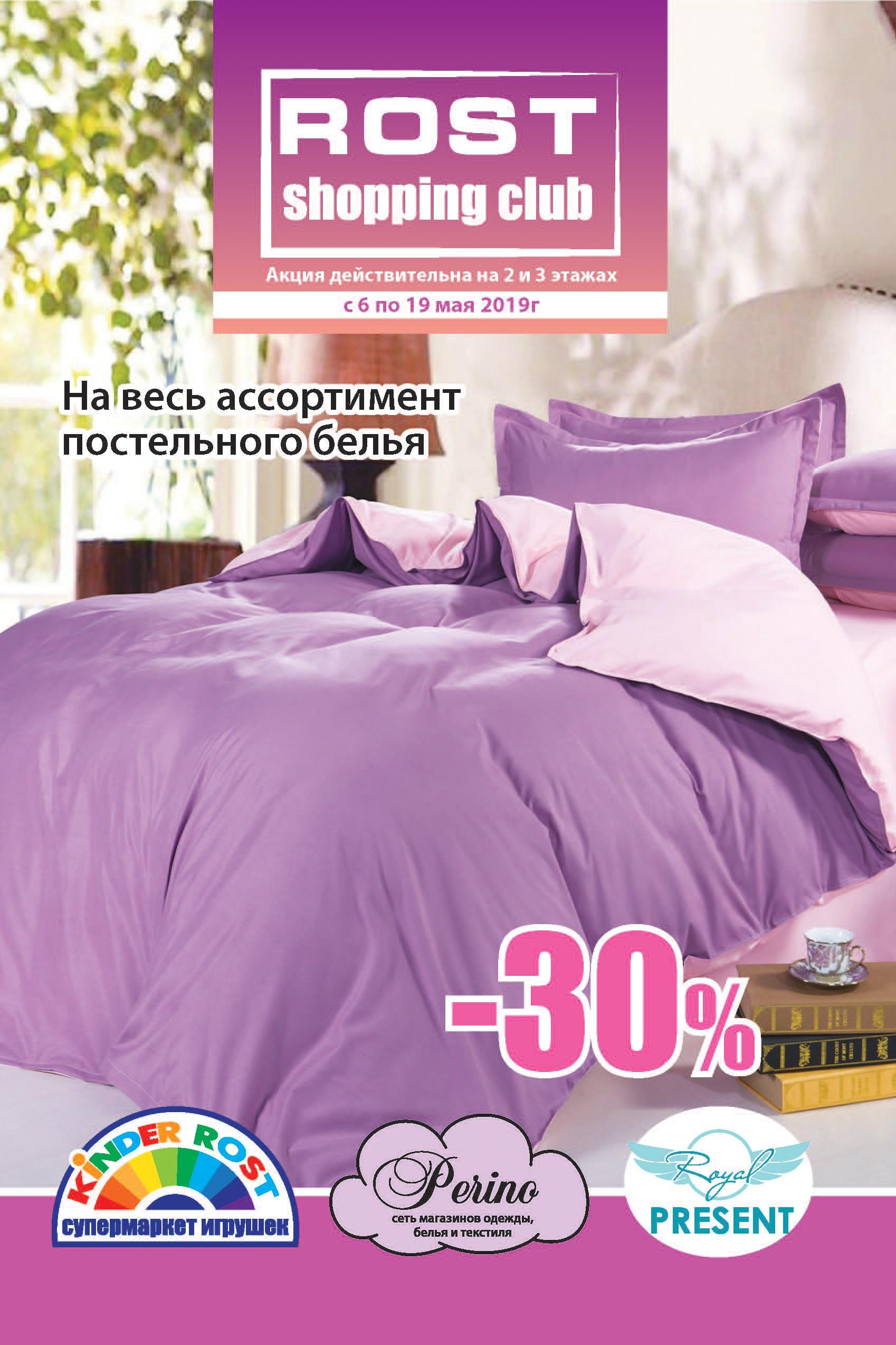buklet-perino-rost_a-5_8_stranitsa_1