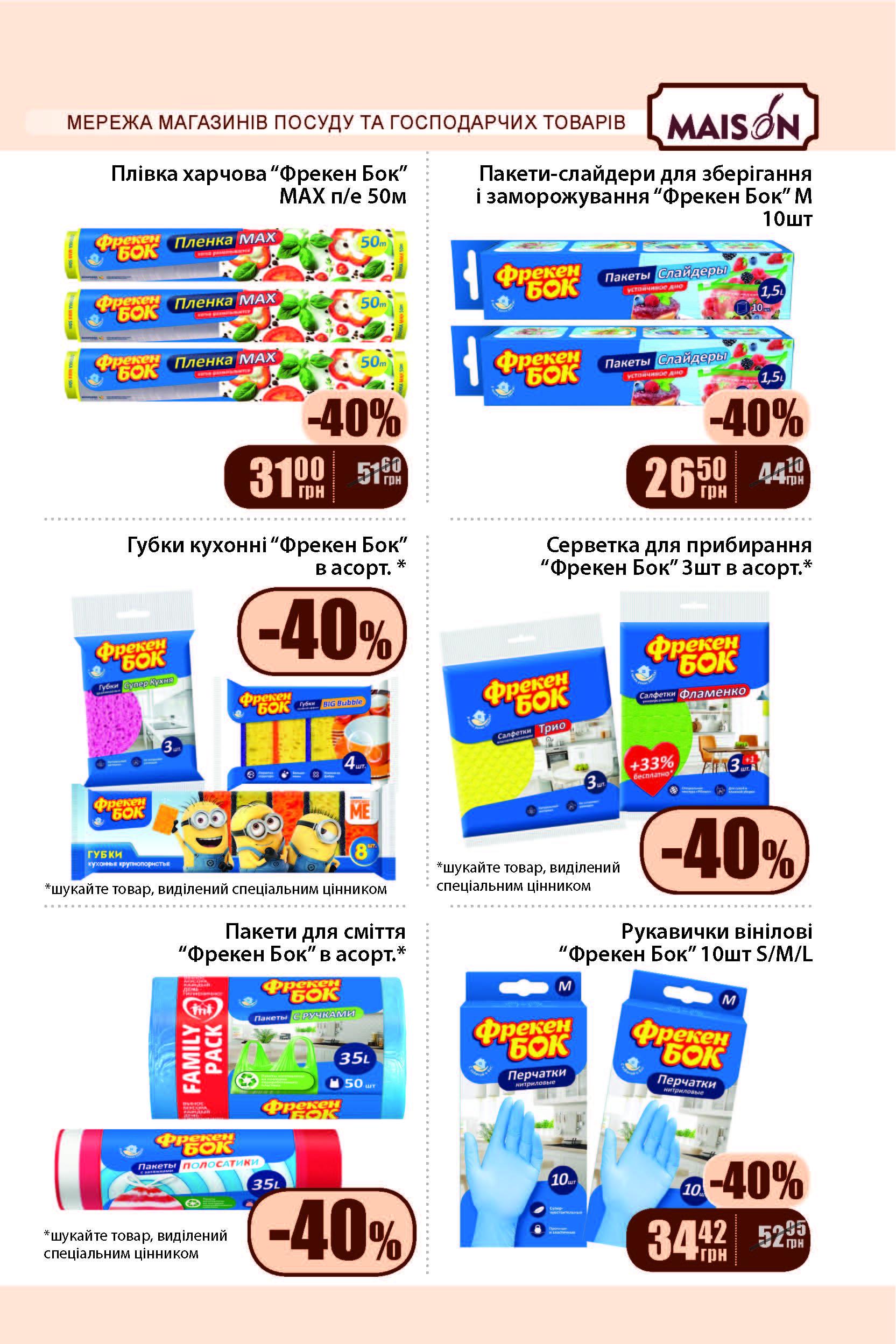 buklet-rost_a-5_3_print_stranitsa_17