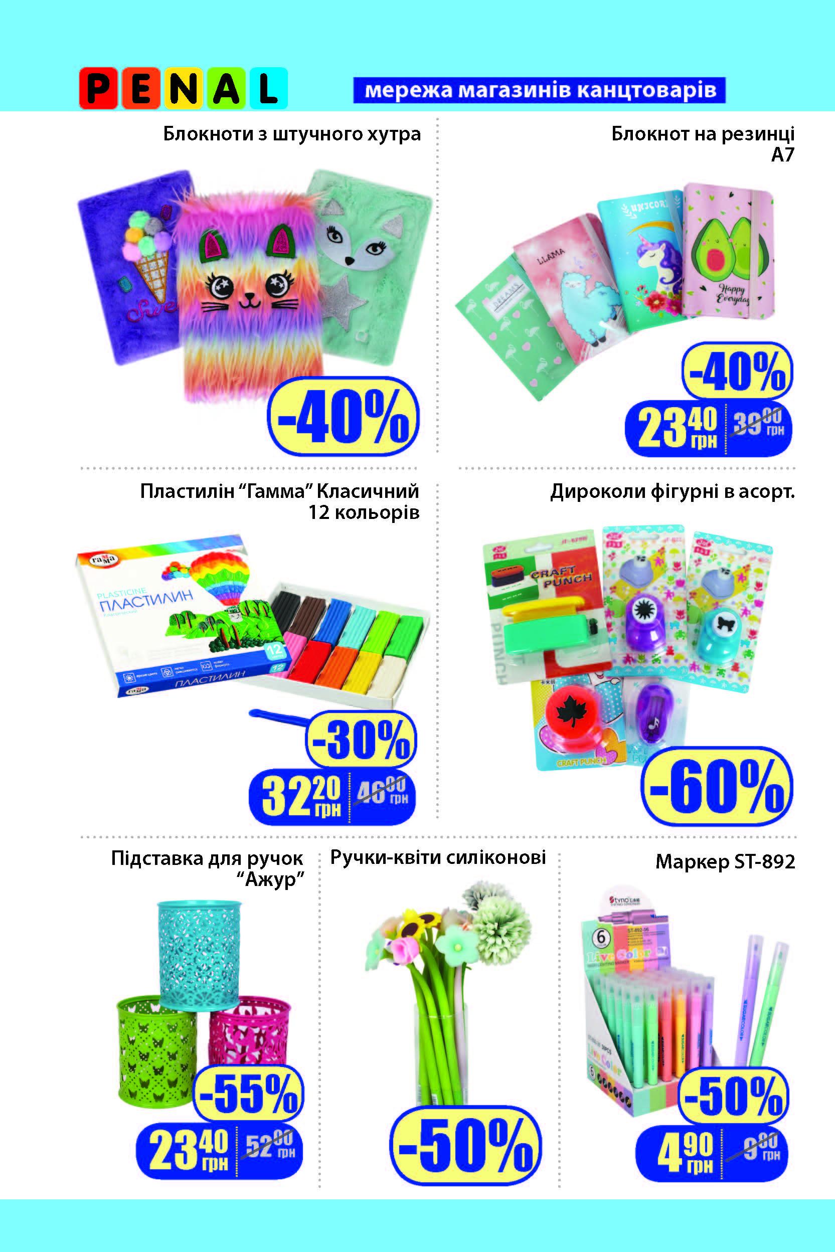 buklet-rost_a-5_3_print_stranitsa_18