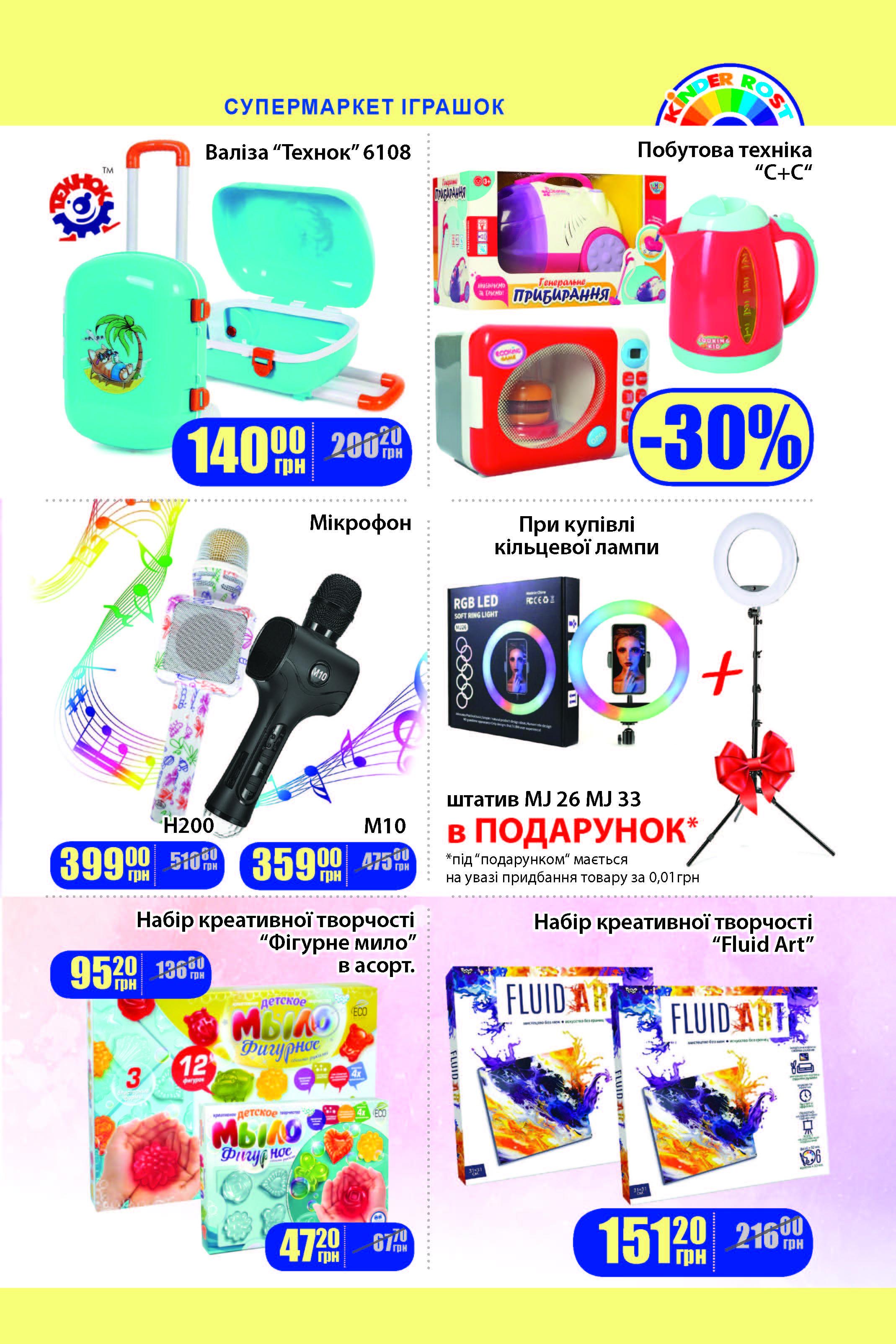 buklet-rost_a-5_3_print_stranitsa_23