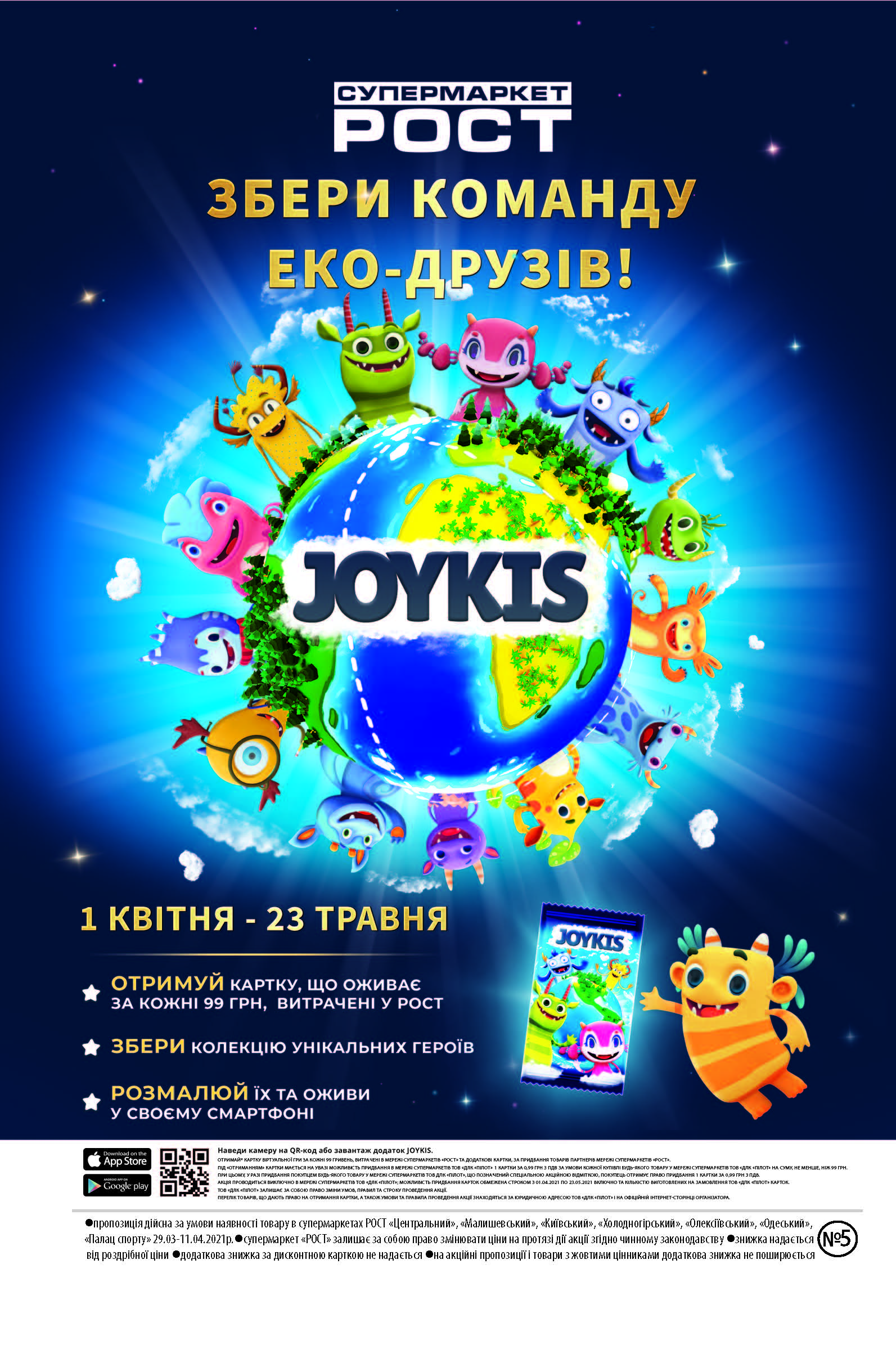 buklet-rost_a5_5_print_stranitsa_16
