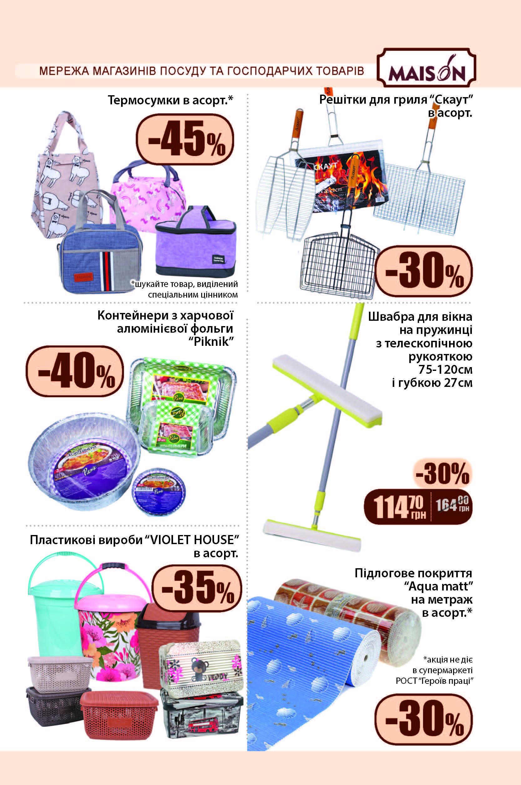 buklet-rost_a5_9_print_stranitsa_13