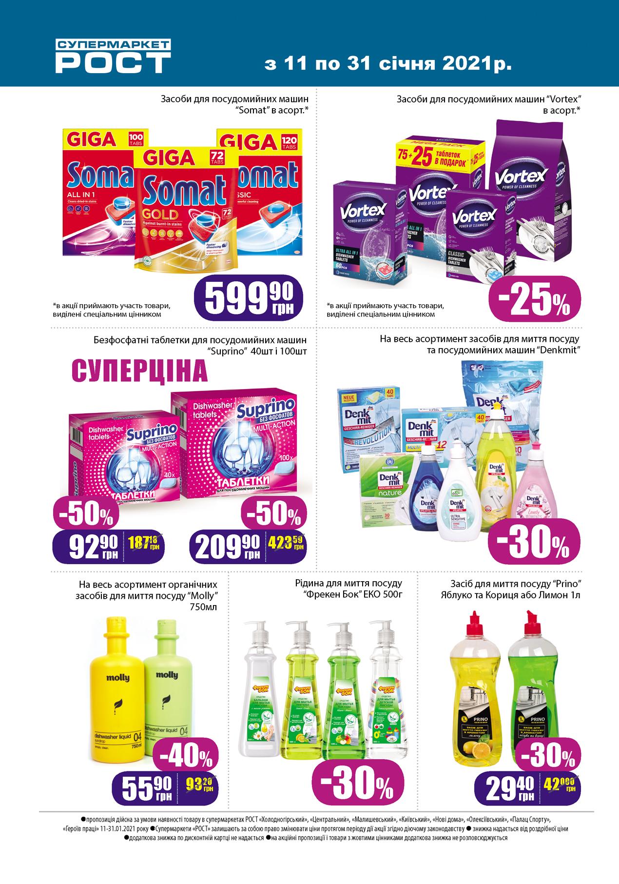bytovaya_himiya_a4_1_print_page4