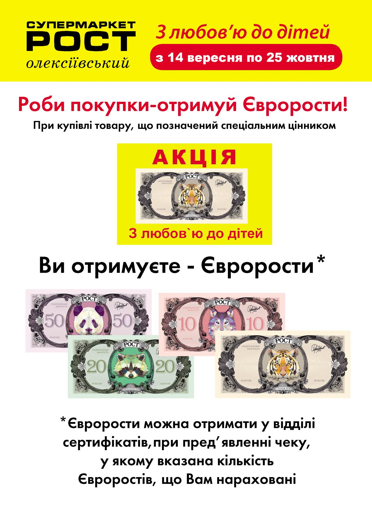 evrorosty_2020_print_page1