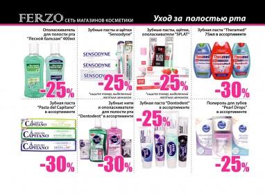 ferzo-1_page12