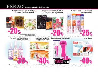 ferzo-1_page20