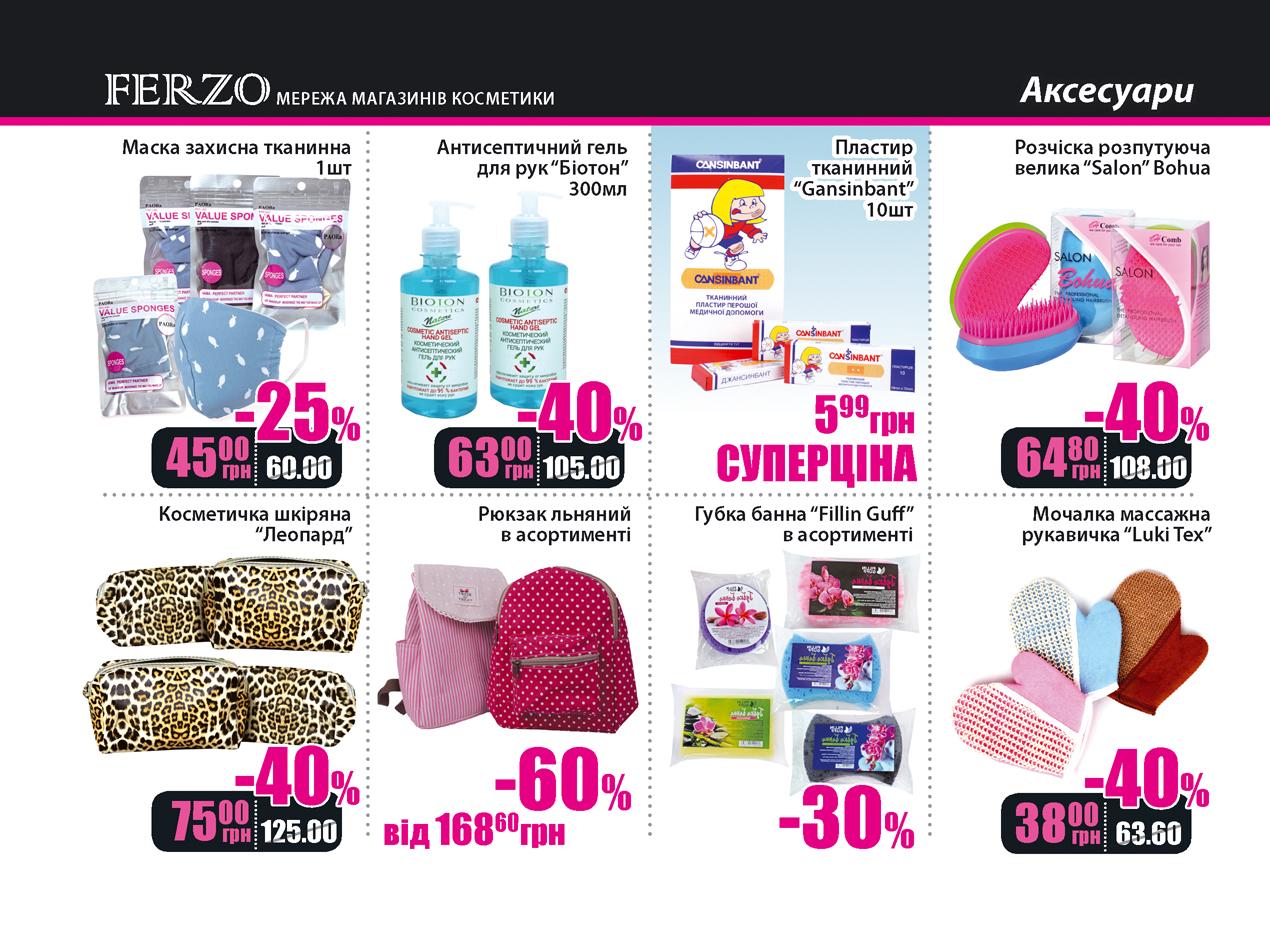 ferzo_10_print_page16