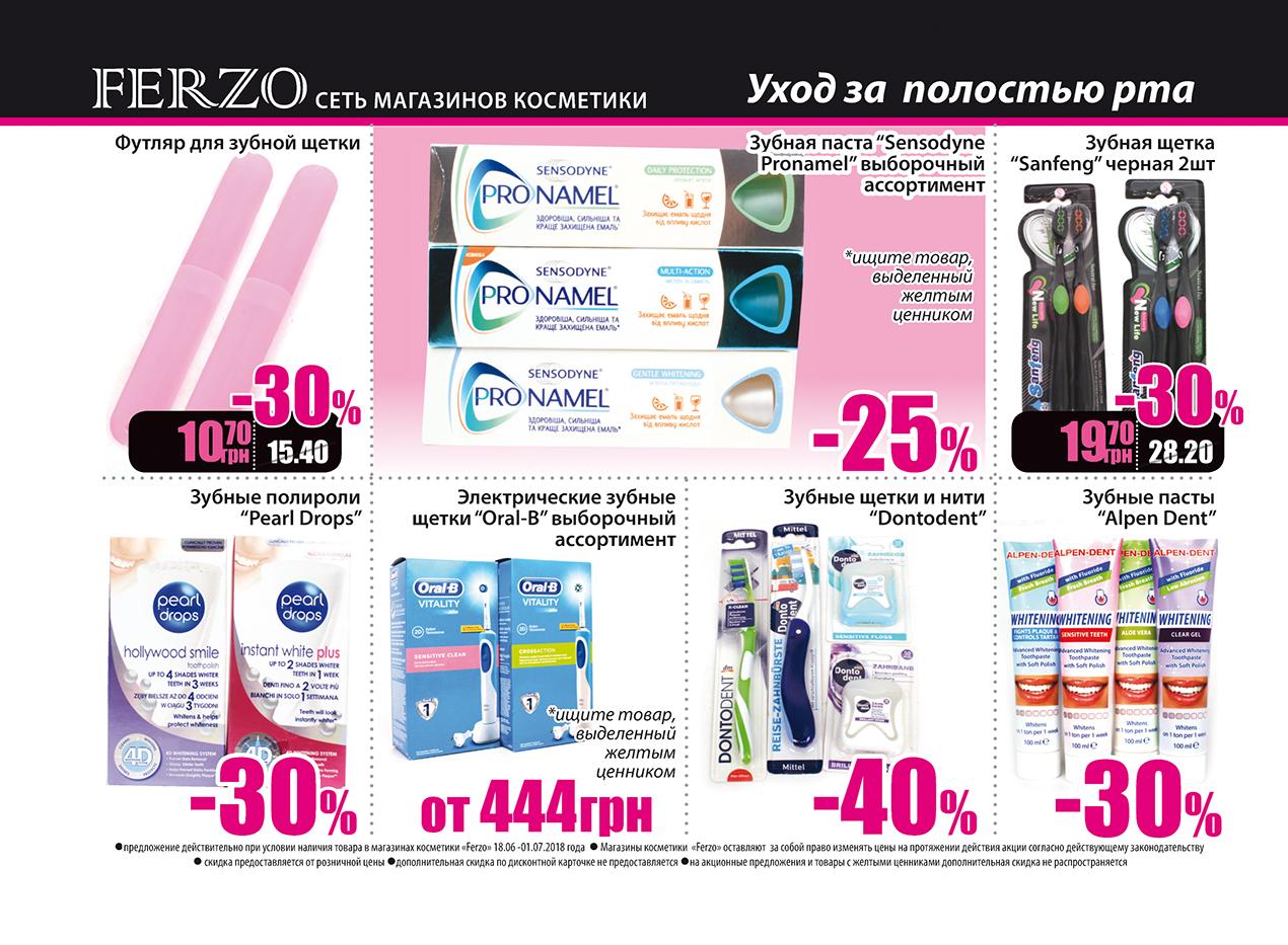 ferzo_11_print_page12