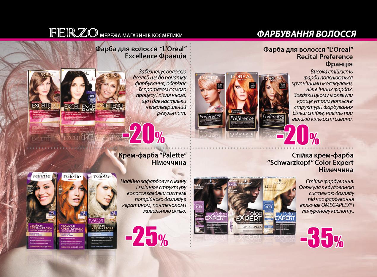 ferzo_-15_page14