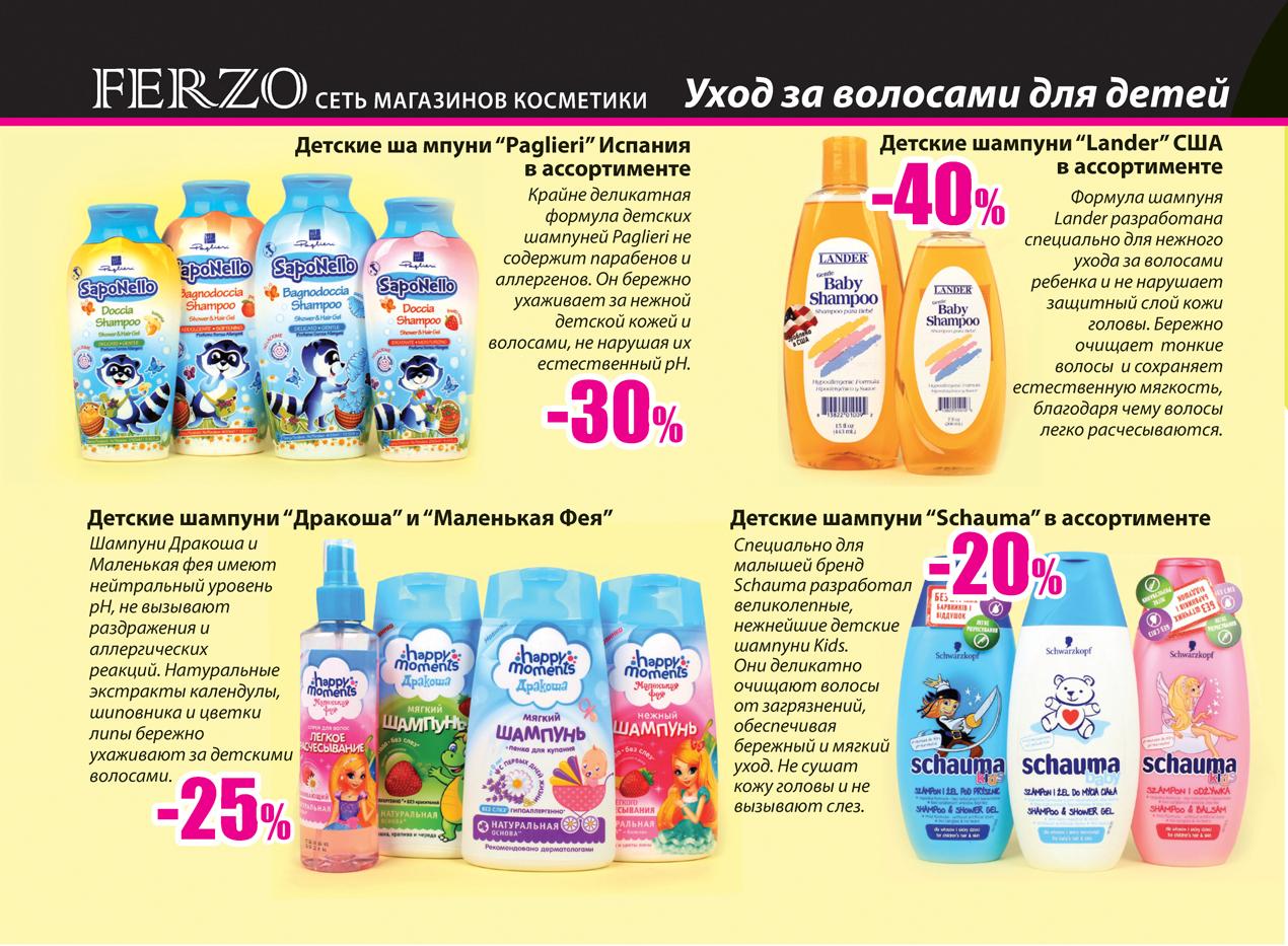 ferzo_17_print_page12
