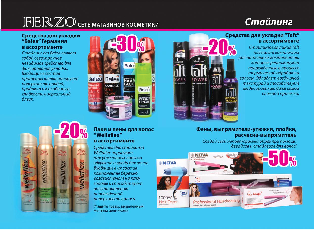 ferzo_17_print_page16