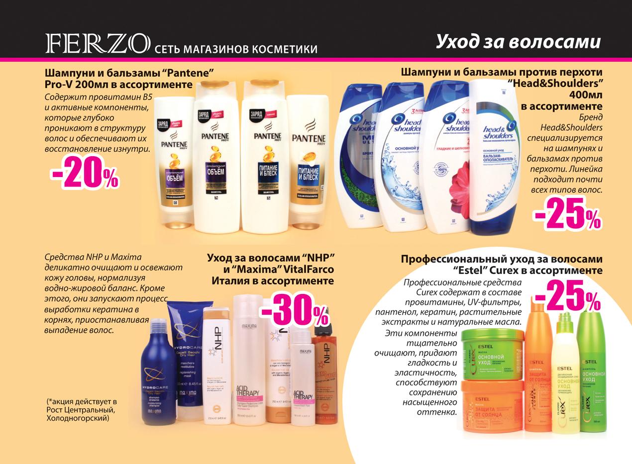 ferzo_17_print_page6