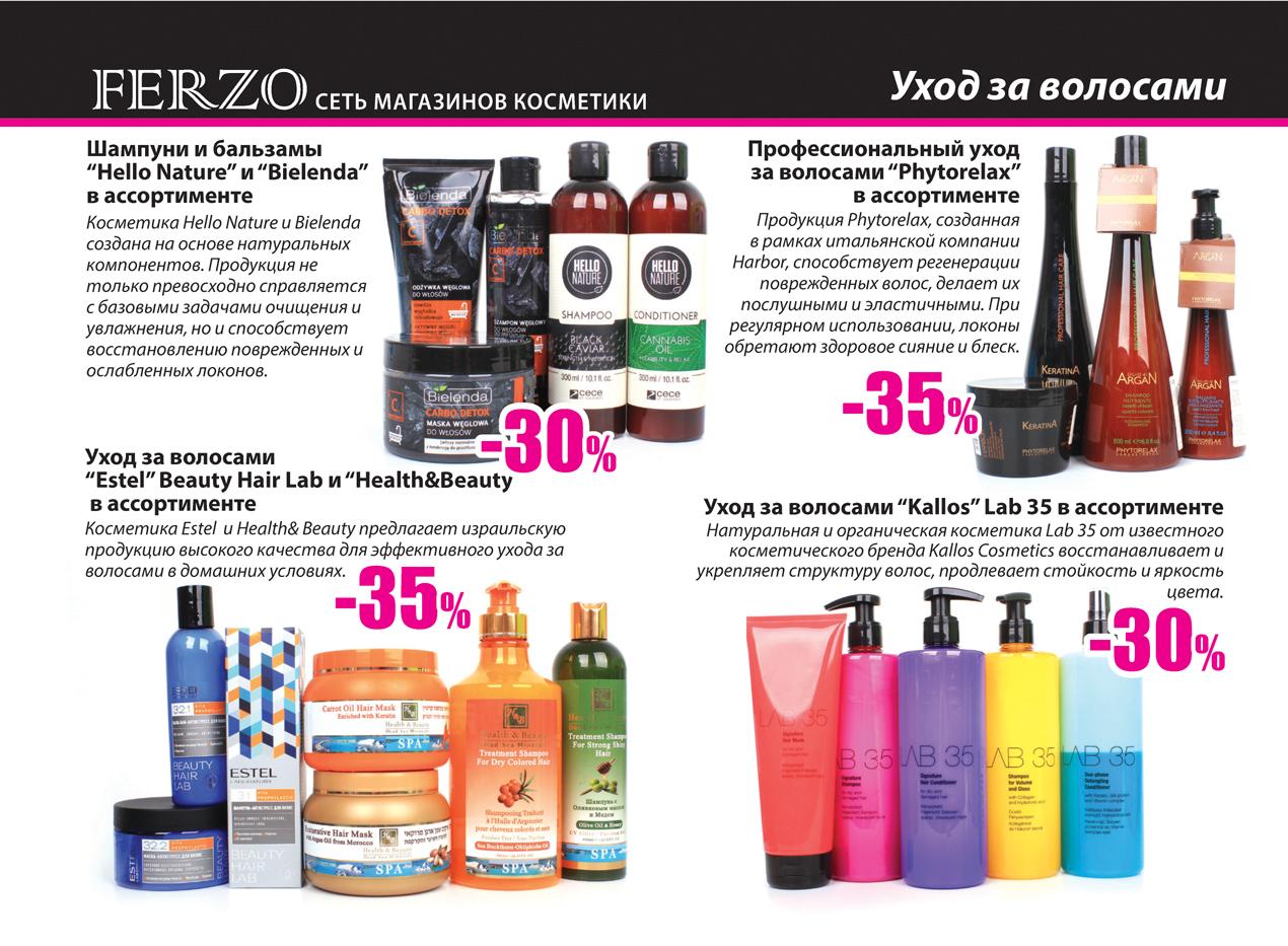 ferzo_17_print_page8