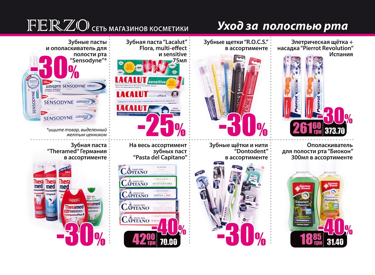 ferzo_20_page12