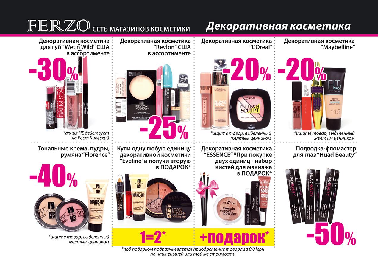 ferzo_22_pechatj_page10