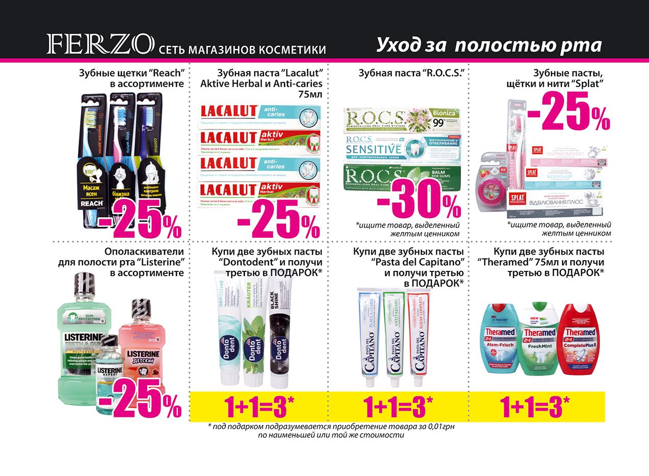 ferzo_22_pechatj_page12