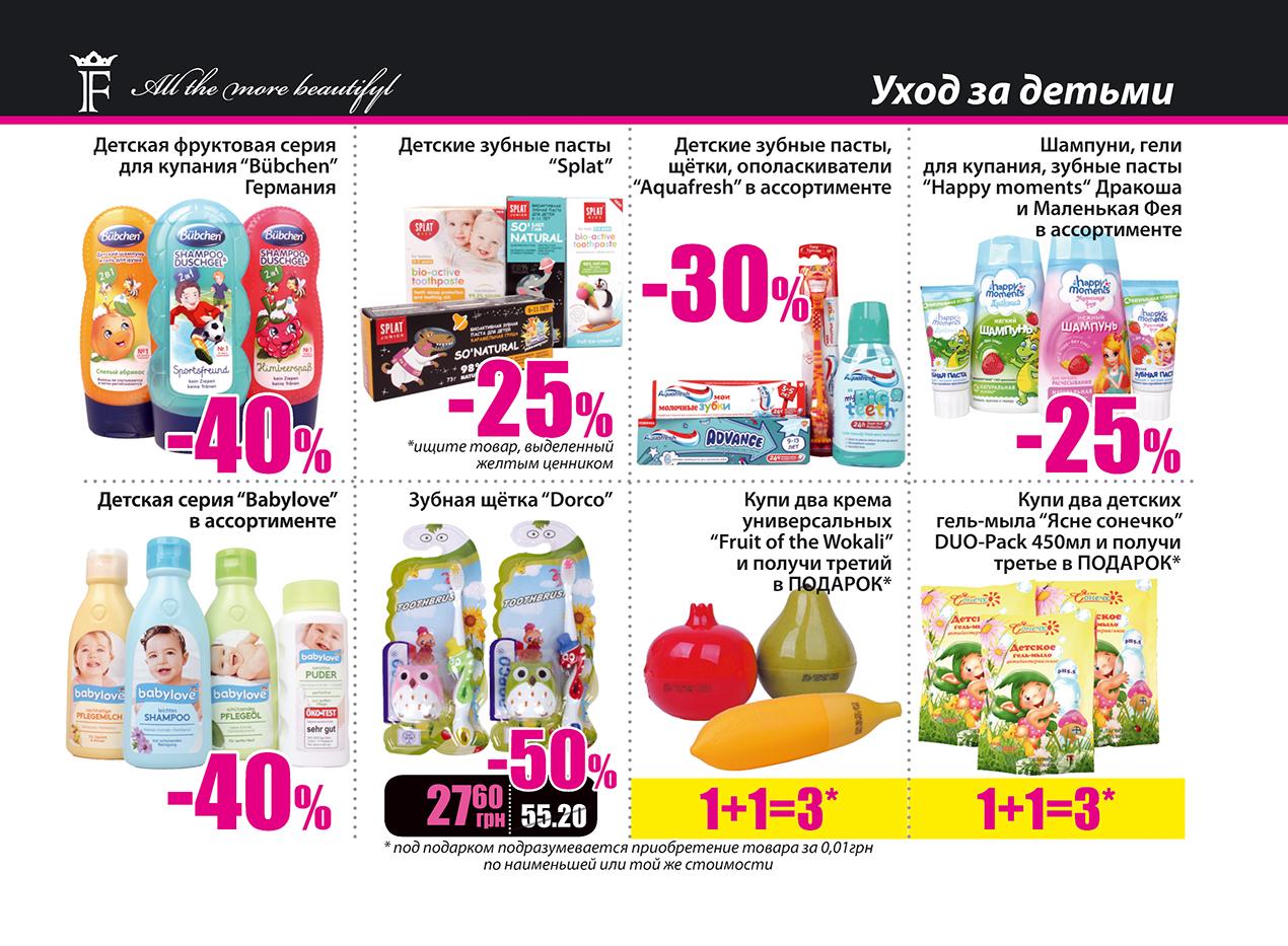 ferzo_22_pechatj_page13