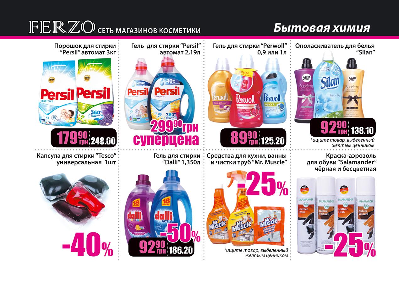 ferzo_22_pechatj_page18