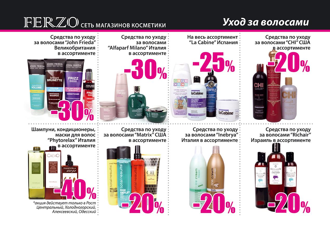 ferzo_22_pechatj_page2