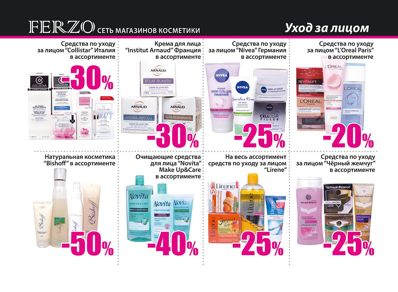 ferzo_22_pechatj_page8