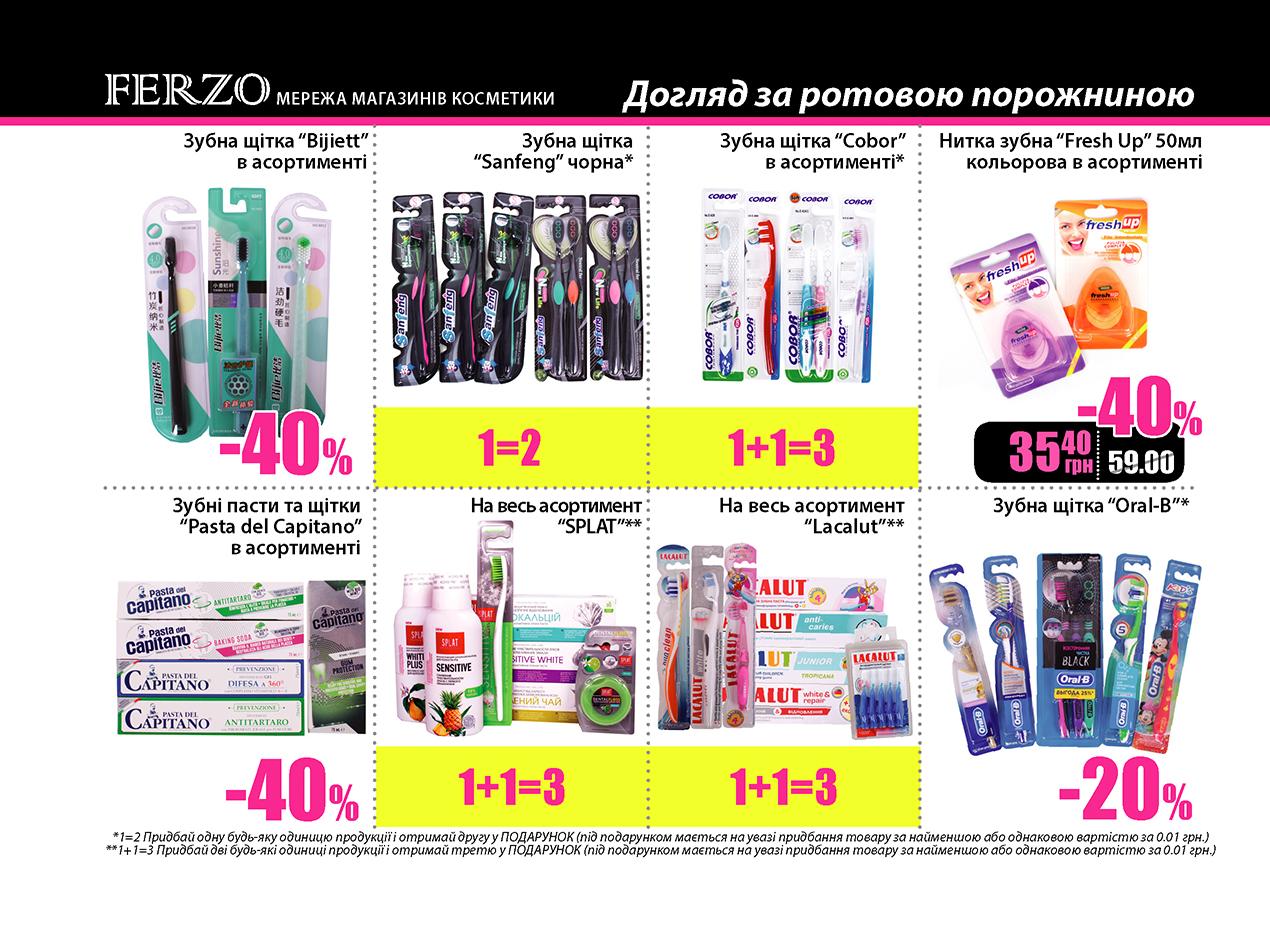 ferzo_22print_page10