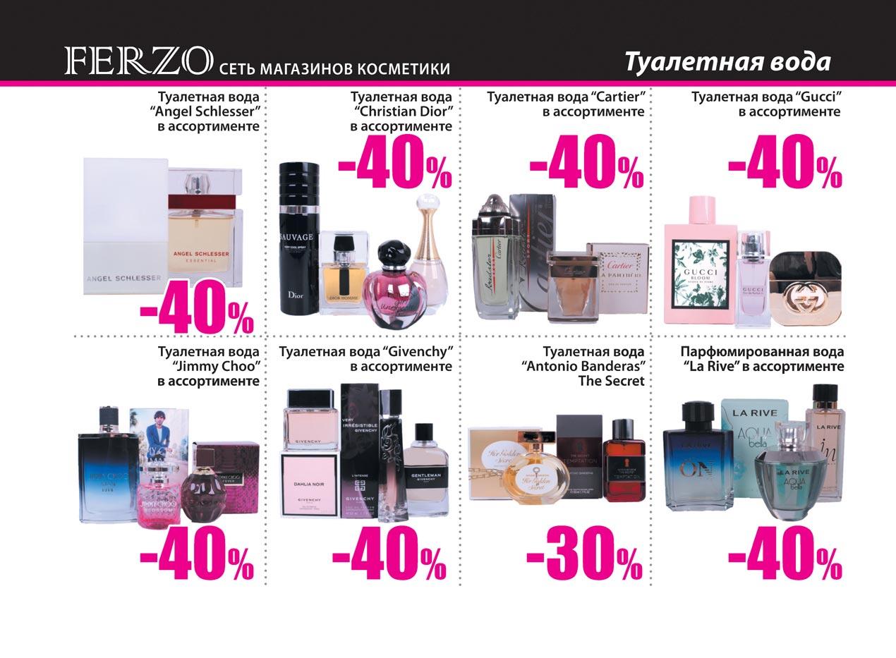 ferzo_-2pechat_page10