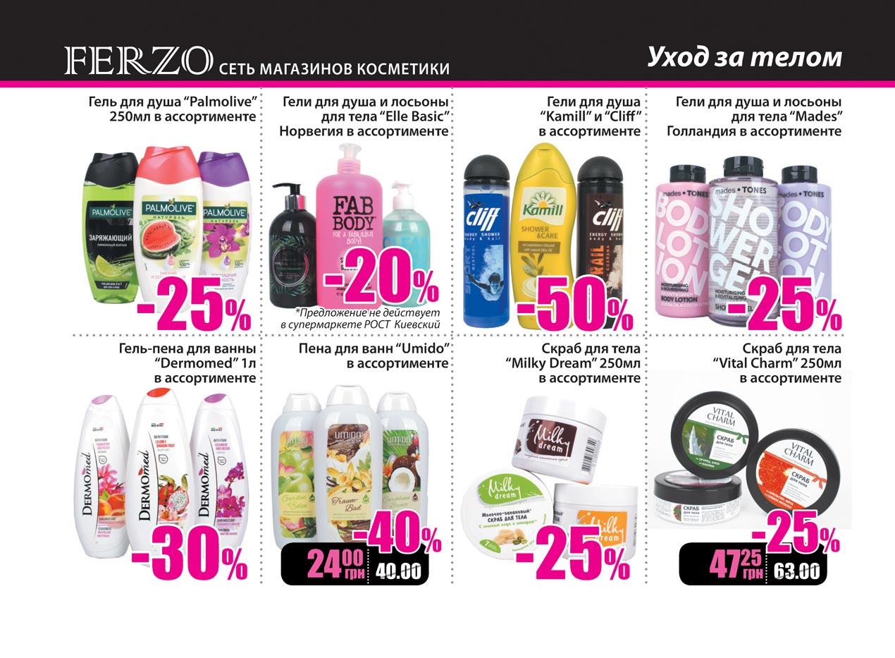 ferzo_-2pechat_page4