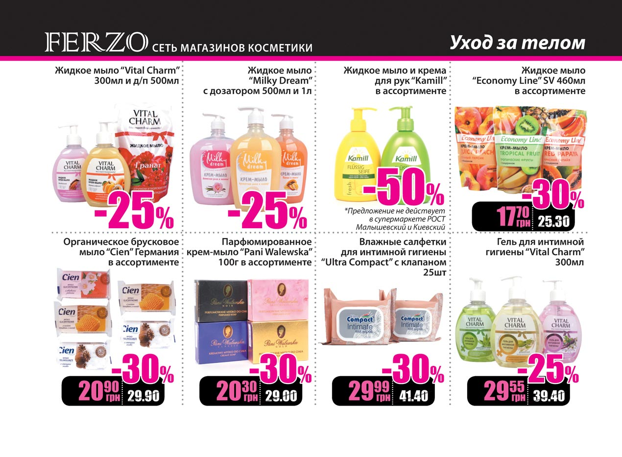 ferzo_-2pechat_page6