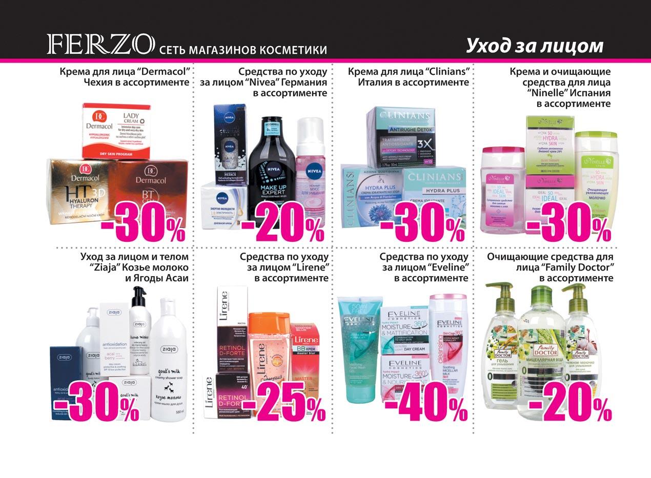 ferzo_-2pechat_page8