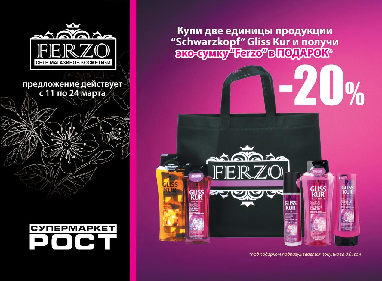 ferzo_-4_pechat_page1