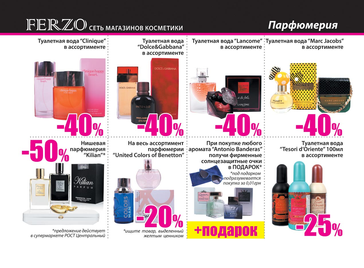 ferzo_-4_pechat_page10