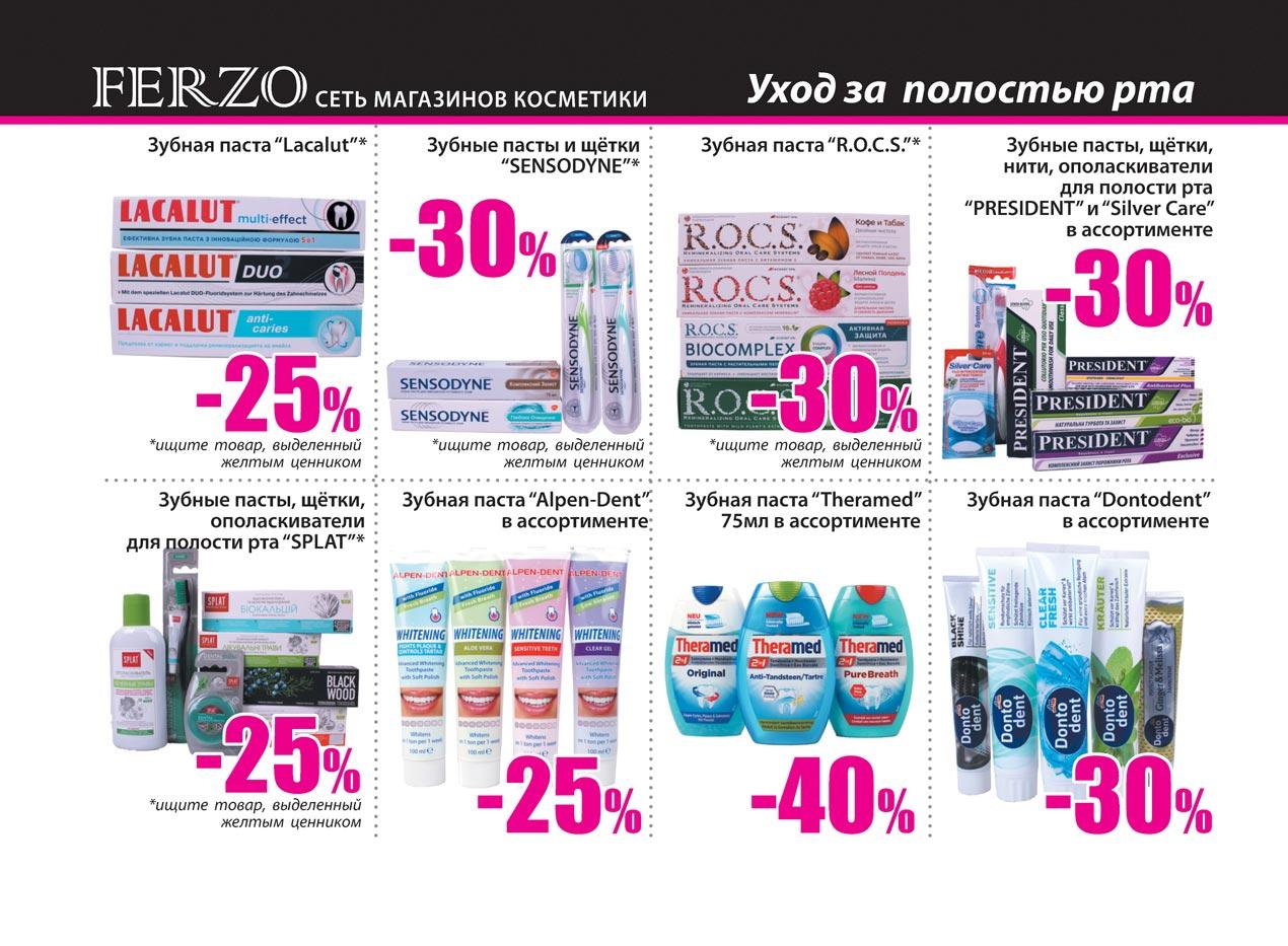 ferzo_-4_pechat_page12