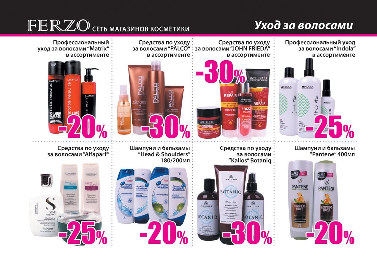 ferzo_-4_pechat_page2