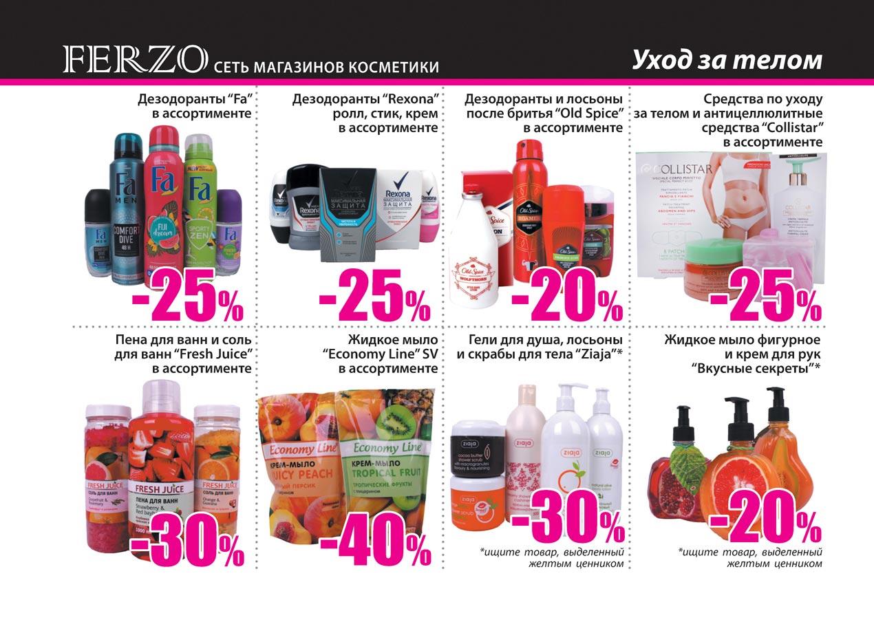 ferzo_-4_pechat_page6
