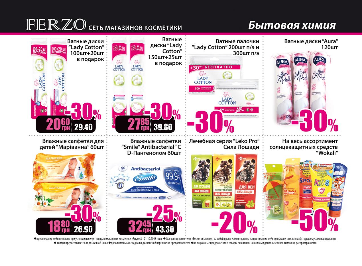 ferzo__19_print_page20
