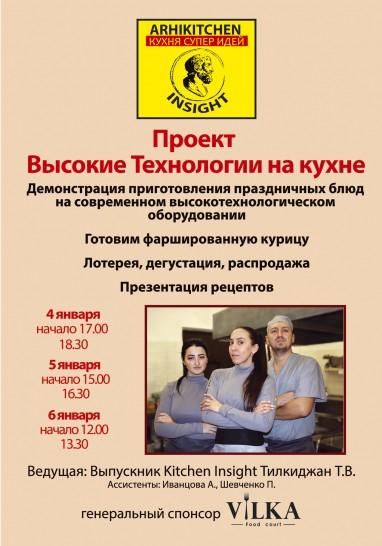 rojdevstvo_1-6_01_r4_page12