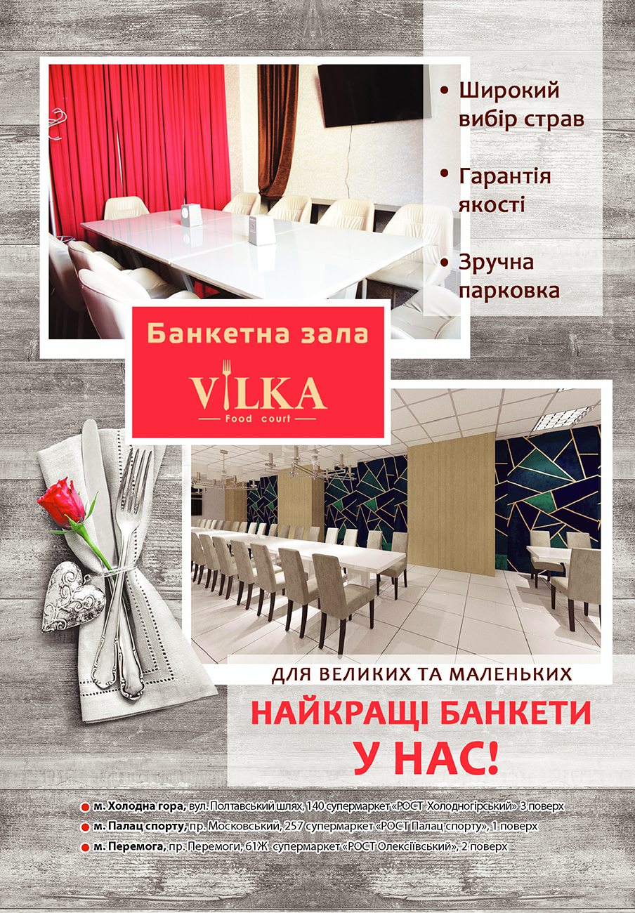 rost_vilka_34_r4_r8_page4
