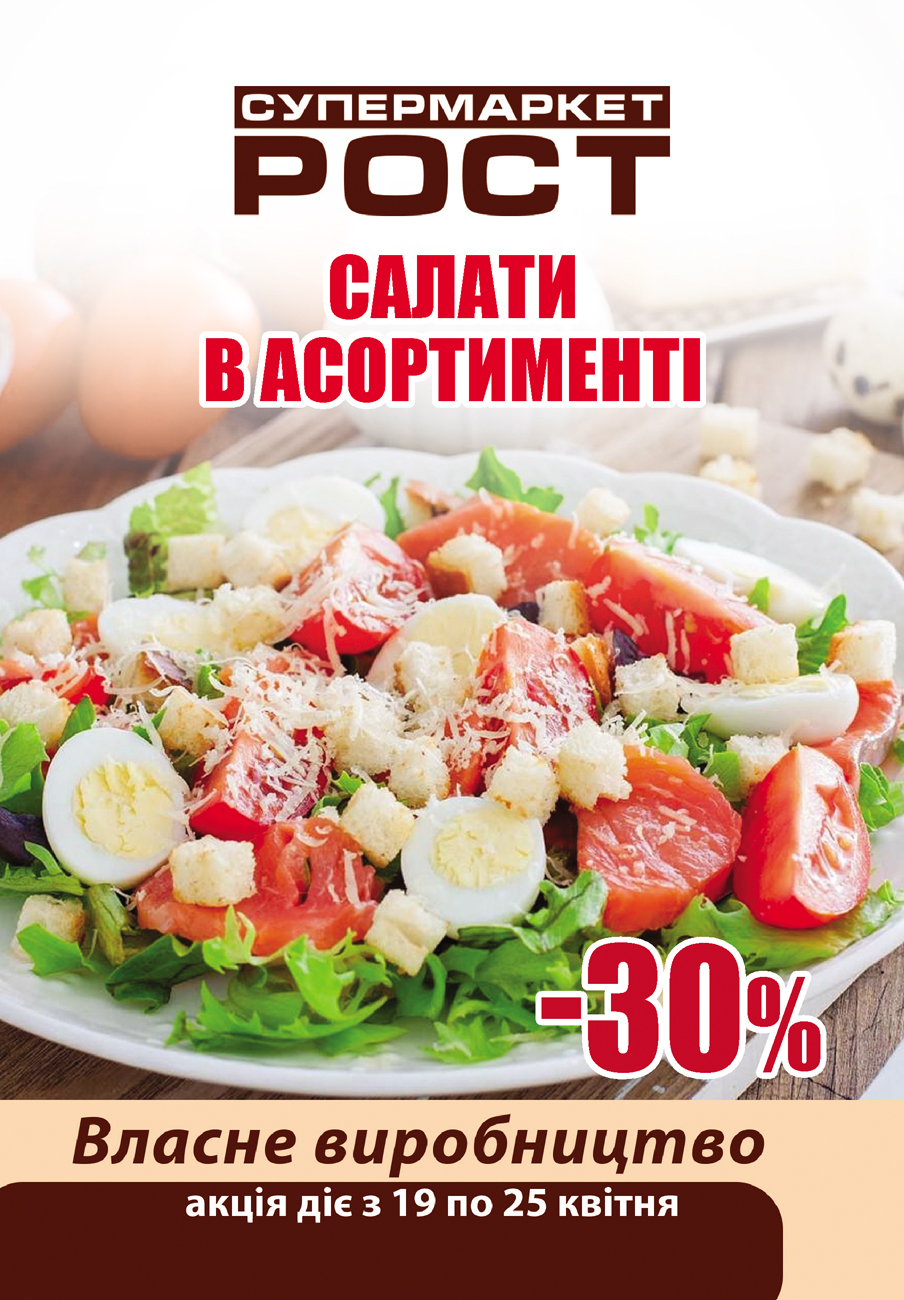 rost_vlasne_virobnictvo_19-2504_page1