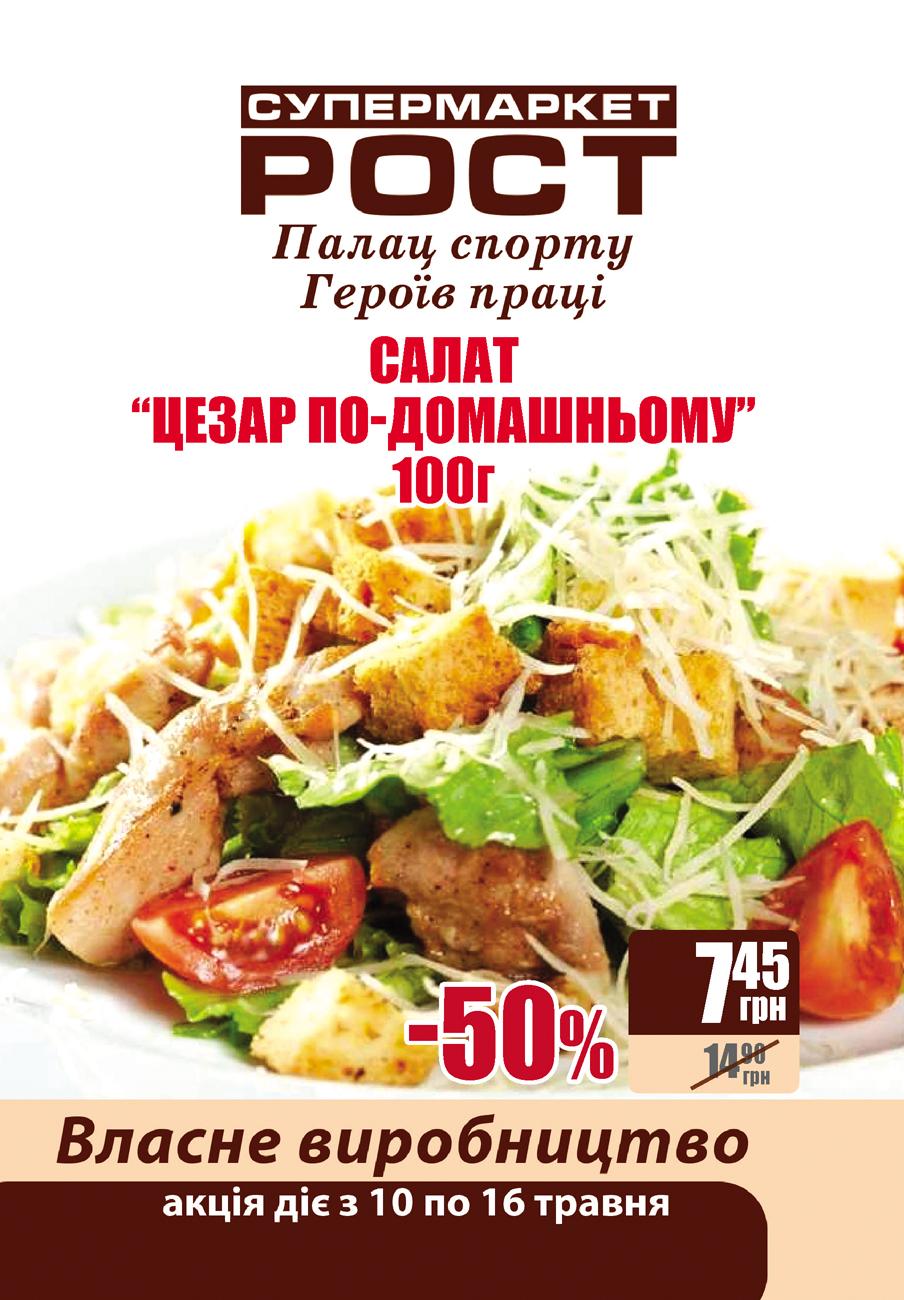 rost_vlasne_virobnictvo_r8_r9_10_16-05_page1