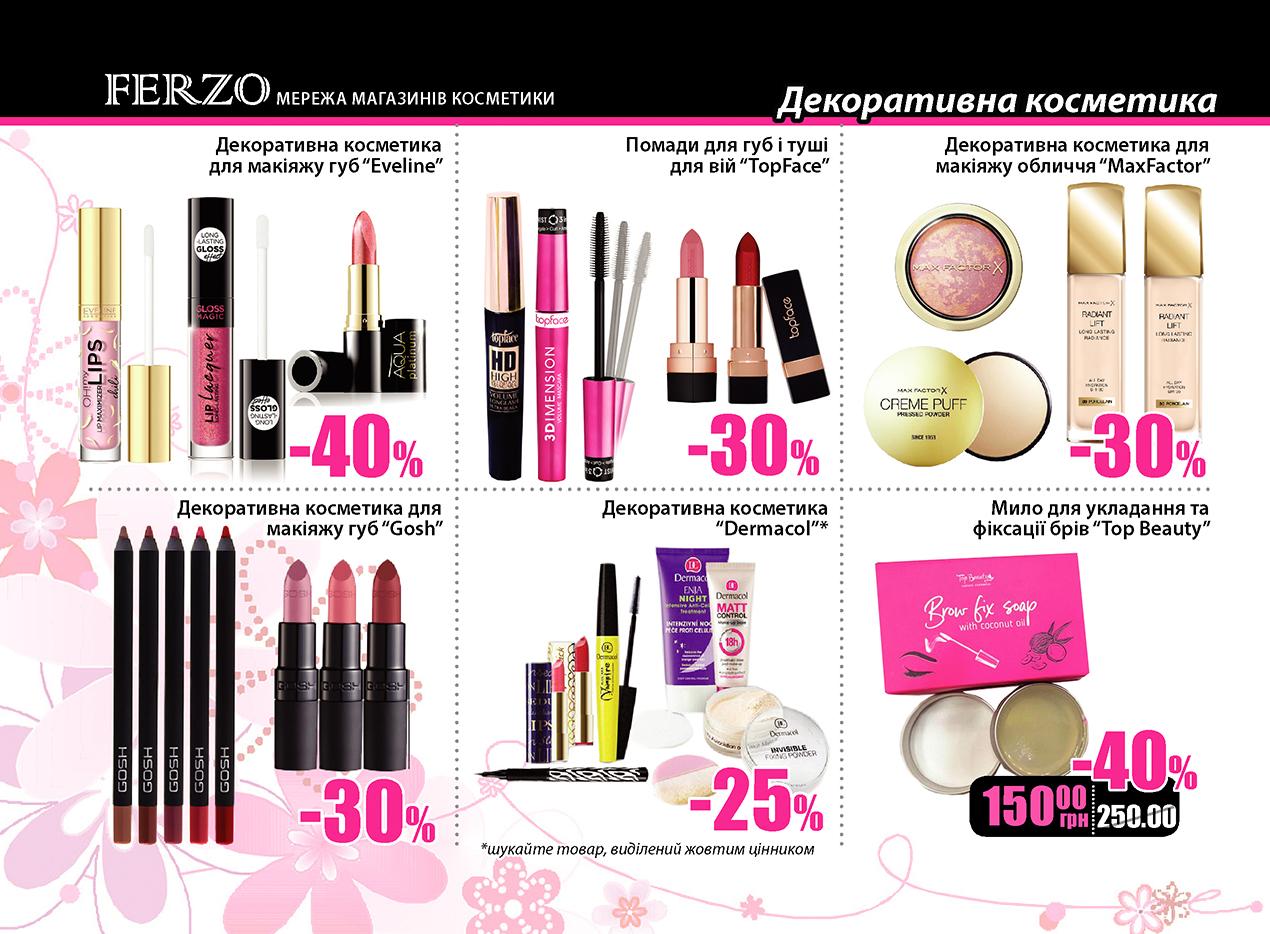 rost_ferzo_r9_page10