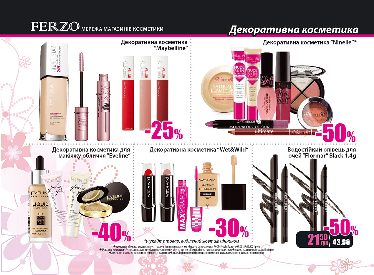 rost_ferzo_r9_page12