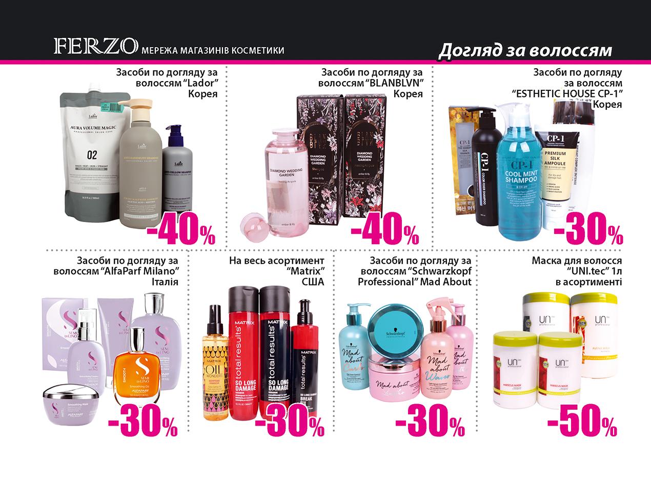 rost_ferzo_r9_page2