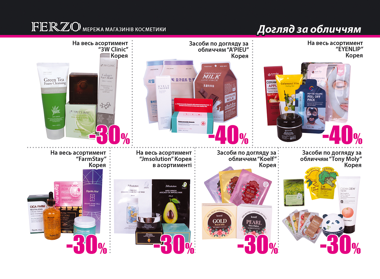 rost_ferzo_r9_page6