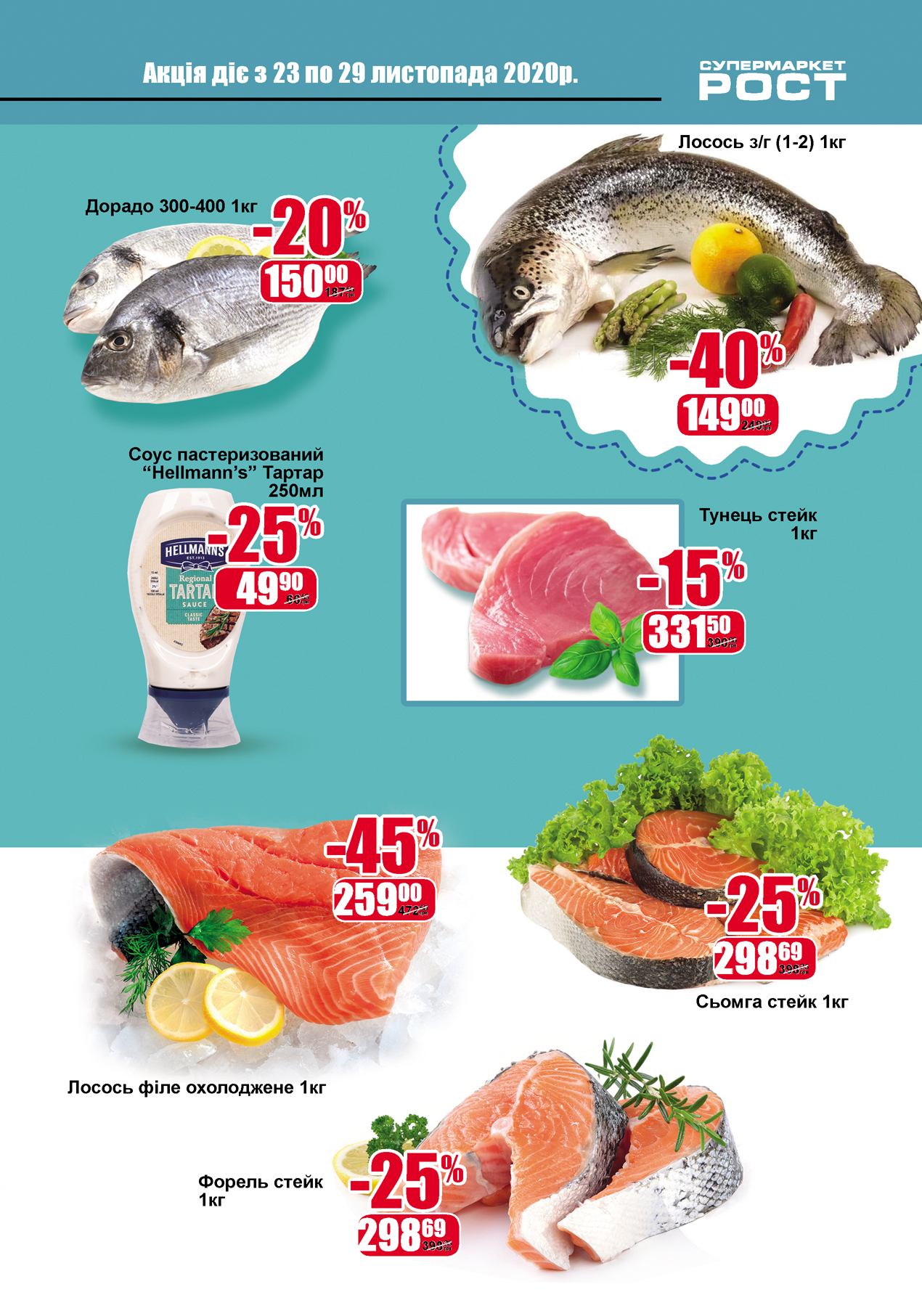 rost_fish_2020_a4_8str_page3