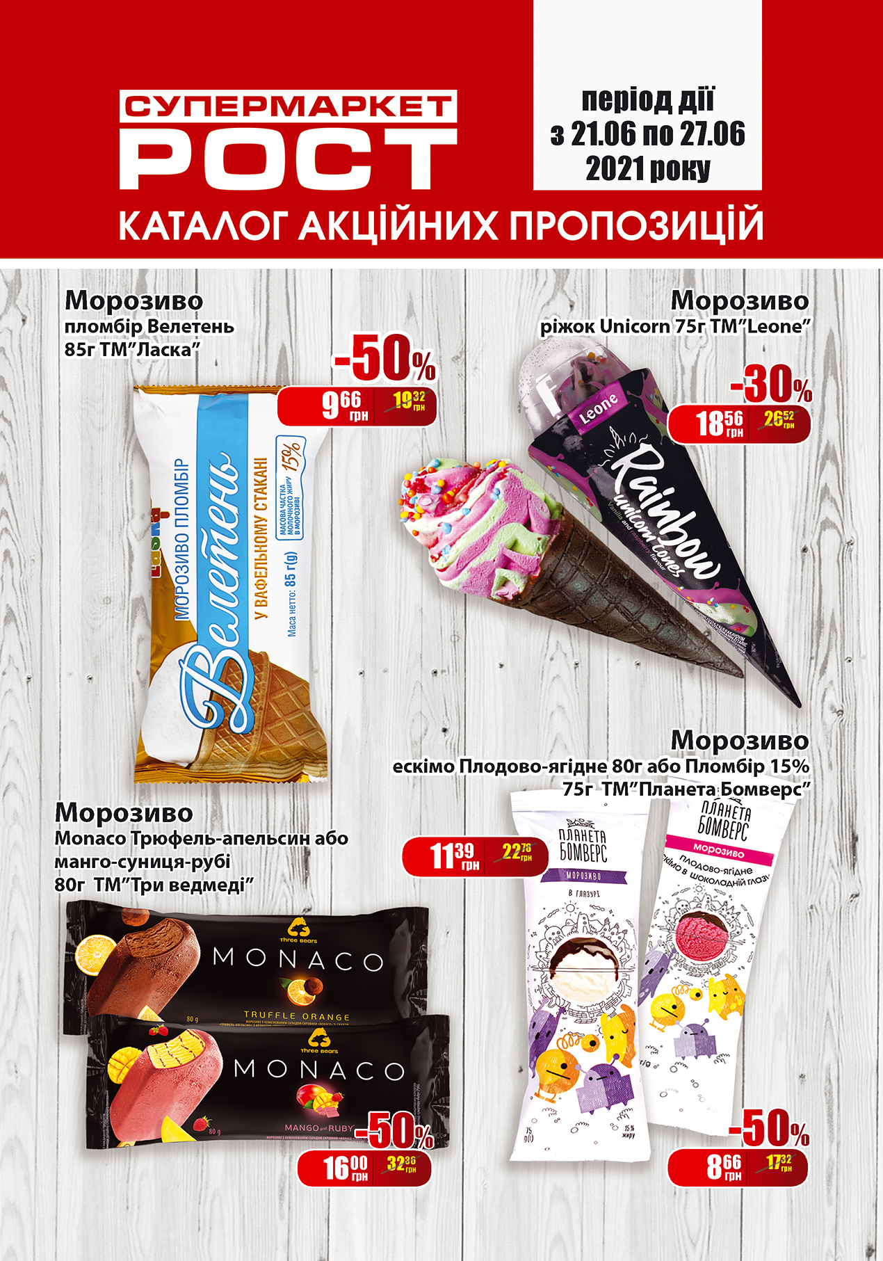 rost_nedelnaya_page1