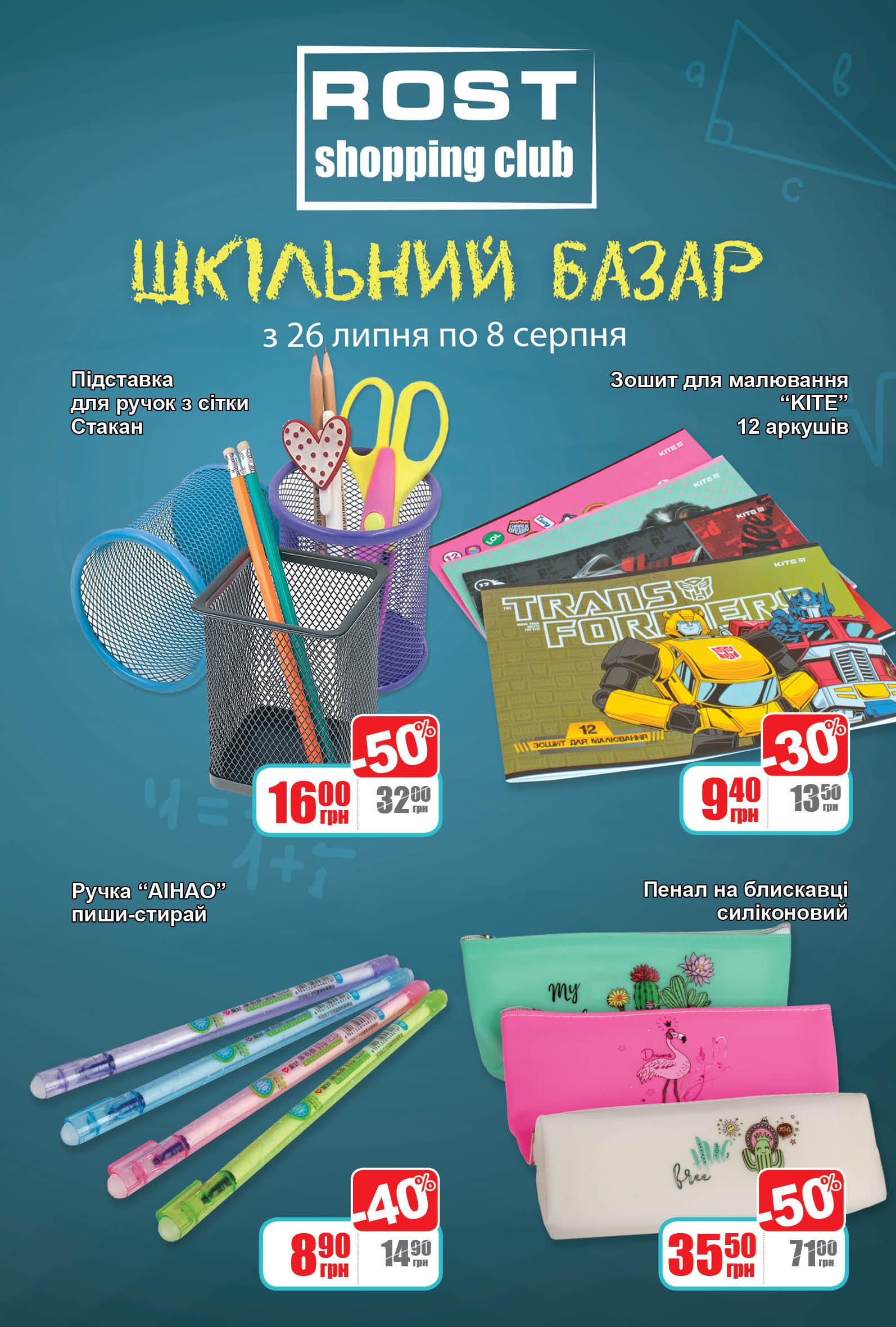 school-market-1_print