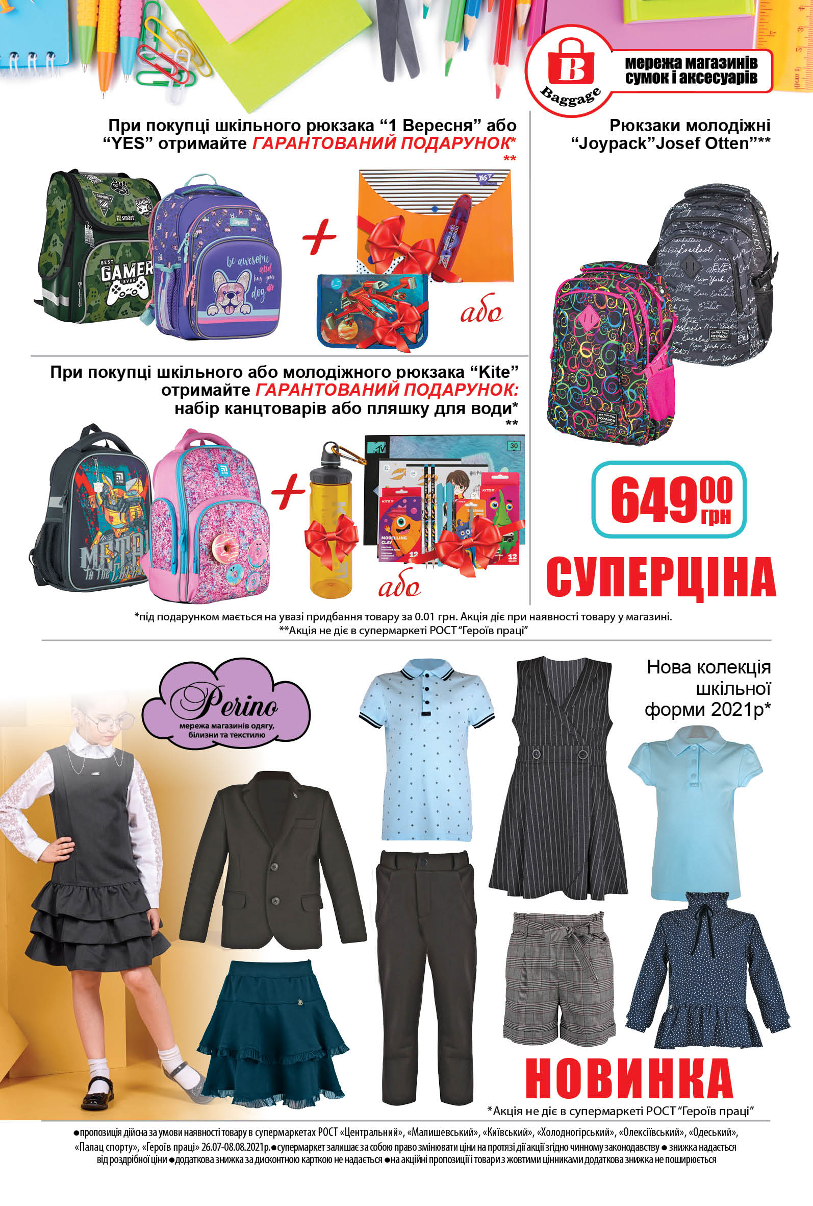 school-market-1_print8