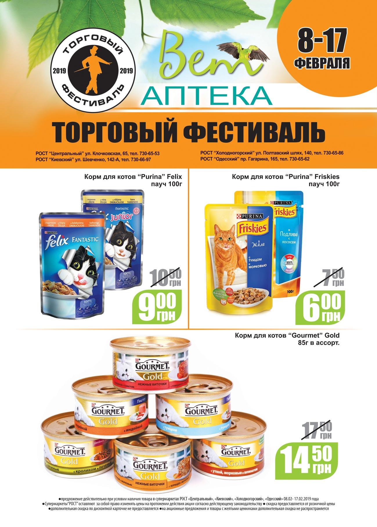 vetapteka_tf_page1