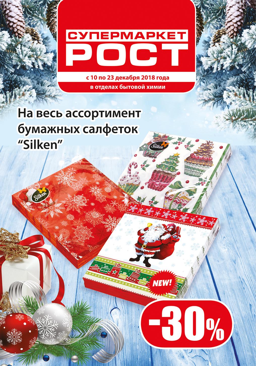 bytovaja_himija_10-23_12_print_page1-m3r2r