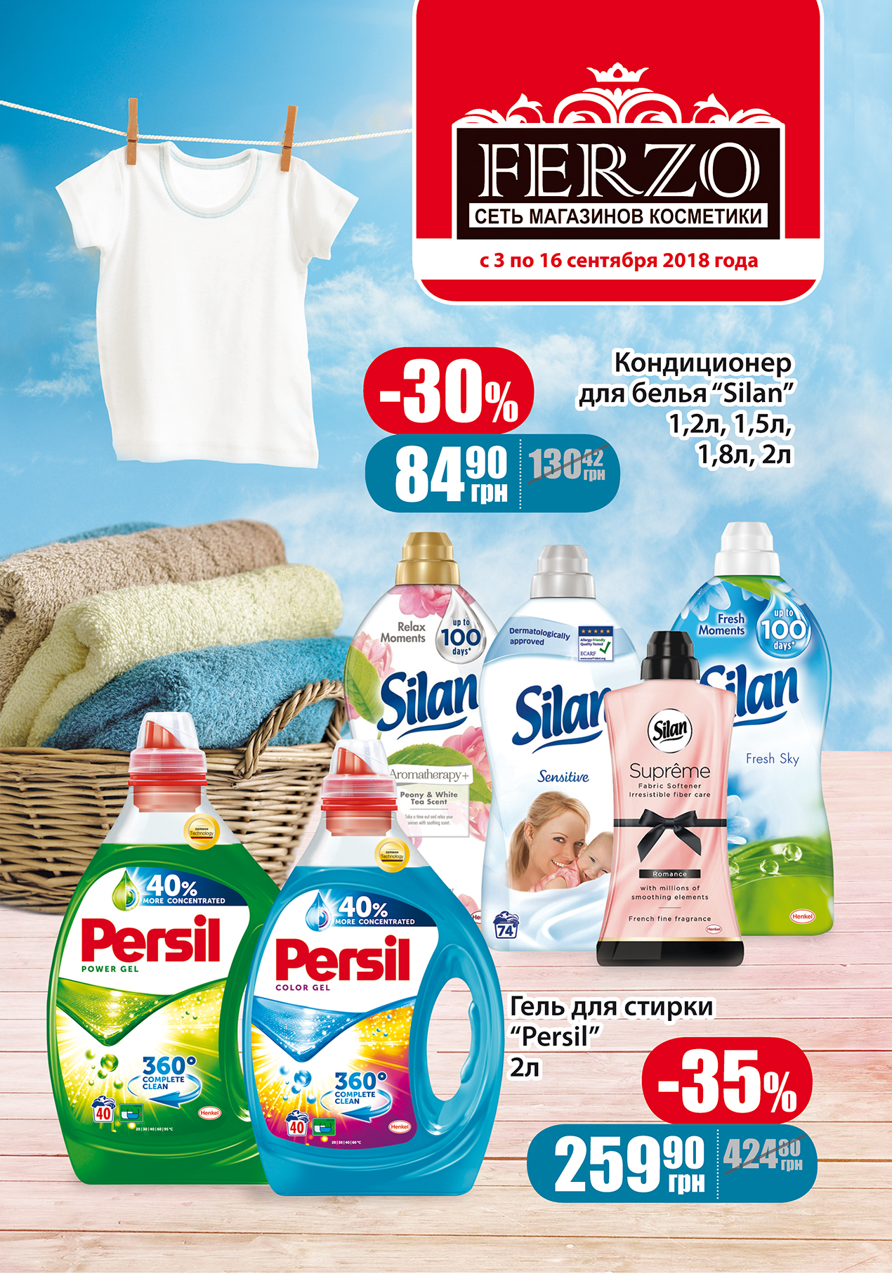 bytovaya_himiya_03-09-16-09_ferzo_print_page1